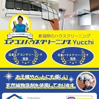エアコンクリーニングジモティー掲載記念1台7500円 ハウスクリ...