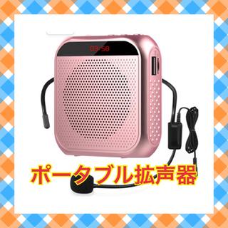 【ネット決済】⭐️用途が様々⭐️ ポータブル拡声器 ハンズフリー...