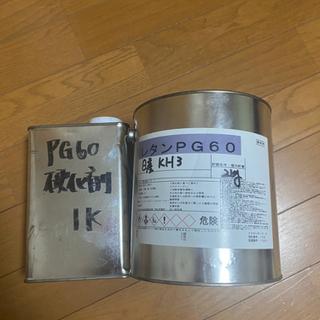 日産KH3 ブラック塗料と硬化剤 PG60