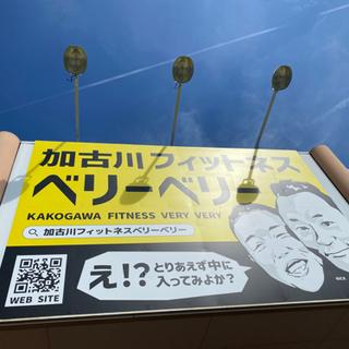 加古川フィットネスベリーベリーです!