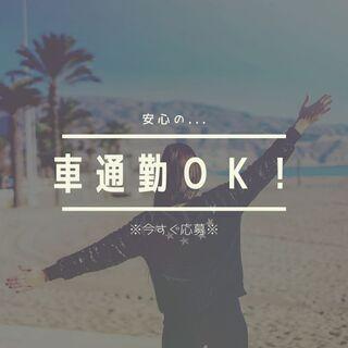 【増員募集中☆即日勤務OK】日勤&土日祝休み◎フォークリフト/日...