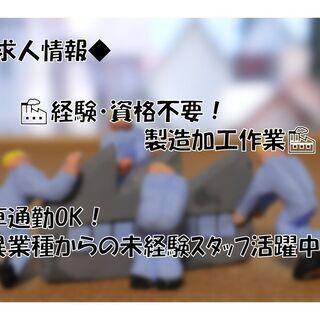 ◇堺市美原区区◇求ム!真面目で健康な人材!社員登用実績あり!【派...