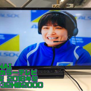 FUNAI液晶テレビ32型 FL-32HB2000【Y2-…