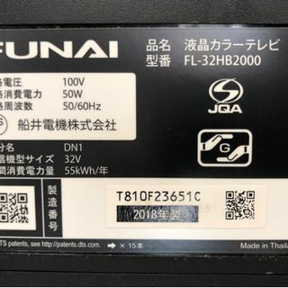 FUNAI液晶テレビ32型 FL-32HB2000【Y2-0825】 - 熊本市