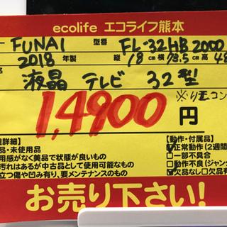 FUNAI液晶テレビ32型 FL-32HB2000【Y2-0825】 - 売ります・あげます