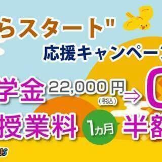 最大33,000円→無料!英会話を始めるなら今がチャンス!…