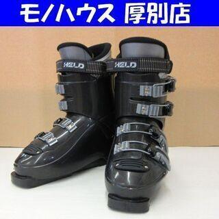 HELD 26.0cm スキーブーツ HE-S9 ブラック アウ...