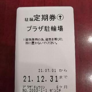 【ネット決済】4500円 池袋プラザ 駐車場定期券