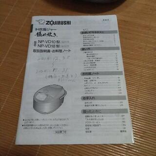 IH炊飯器 一升炊き − 奈良県