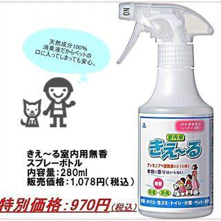 ◇天然成分100%◇ バイオ消臭剤スプレータイプ!残り2個