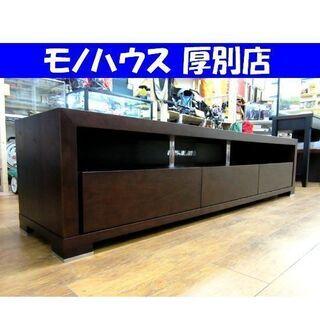 重厚感!! TVボード DBR 幅200×奥45×高46.5cm...