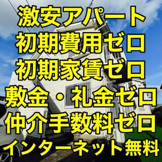 【激安アパート】姶良市☆初期費用無料☆1LDK