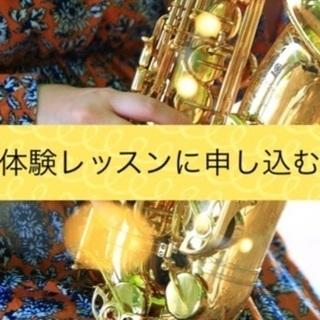 【サックス教室】初心者大歓迎!オンラインINUI Saxopho...