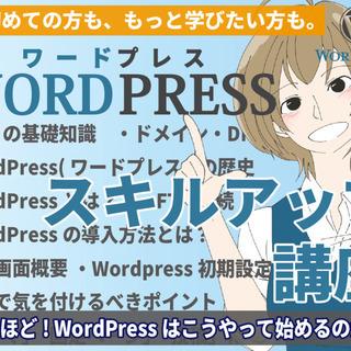 初心者向け★WordPress(ワードプレス)スキルアップ講座
