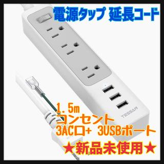 電源タップ USB 延長コード 1.5m USB コンセン…
