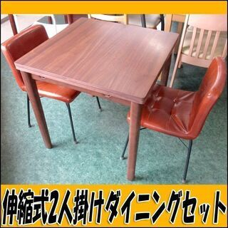 TS 2人掛けダイニングセット W75~125×H72×D…