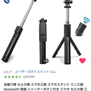 ‼️✨全日本市場最安値挑戦中✨‼️【新品】Bluetooth自撮...