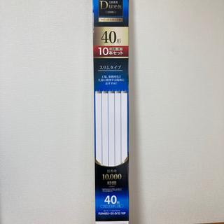 直管蛍光ランプ ラピッドスタート形 40形 昼光色 10P…