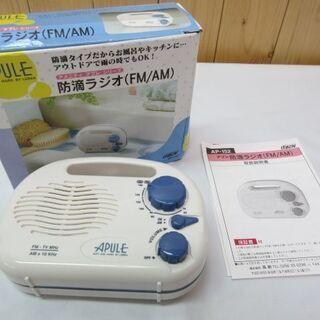 htp-662 APULE 防滴ラジオ AM/FM 元箱付き 取...