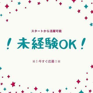 \!未経験OK × 給与ソク払いOK !/加工作業スタッフ!!【...