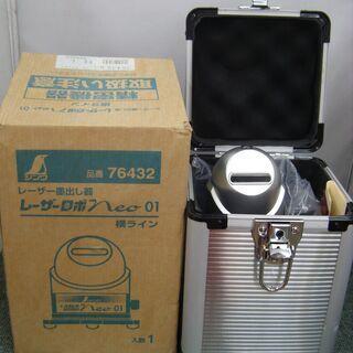 シンワ NEO01  墨出し器 未使用