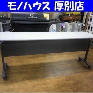 内田洋行 ミーティングテーブル 幅180cm×奥行45cm ×高...