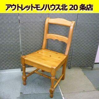 ☆木製イス フランスベッド 一人掛けチェア 幅450mm 奥行4...