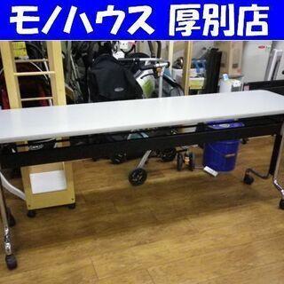 オカムラ 会議テーブル 幅180cm スタックテーブル 長机 折...