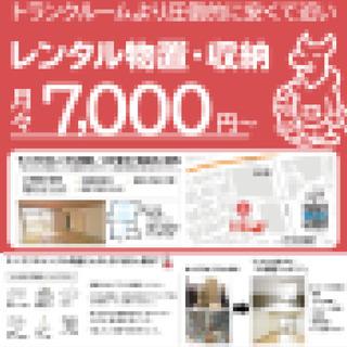 【4,000円】有償でポスター・ミニ看板を設置させてください。