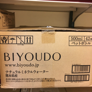 ☆セール★早い者勝ち☆1100円 美陽堂 ミネラルウォーター シ...