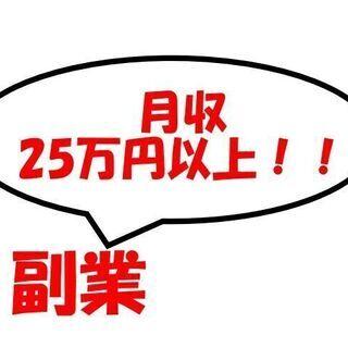 ⭐️残り3名限定⭐️カンタン副業!!