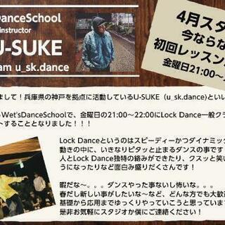 神戸でストリートダンス!今なら入会金無料!