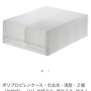 【ネット決済】無印良品 ポリプロピレンケース