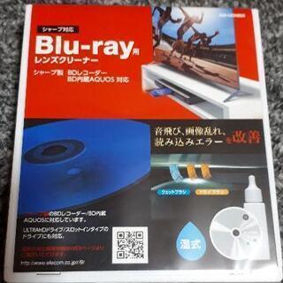 シャープ対応ブルーレイ レンズクリーナー(湿式)