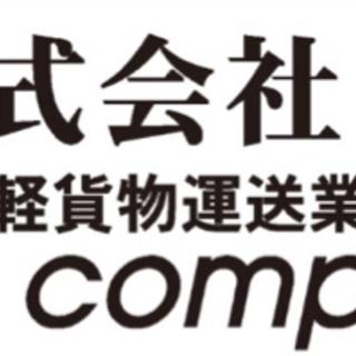 ★高収入★9月10日スタート案件★