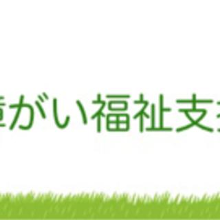 社員・アルバイト 日勤夜勤 グループホーム 鶴見区 障がい福祉