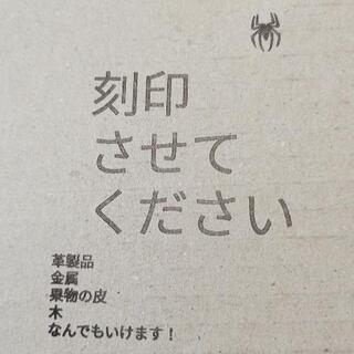 刻印屋 100円から!