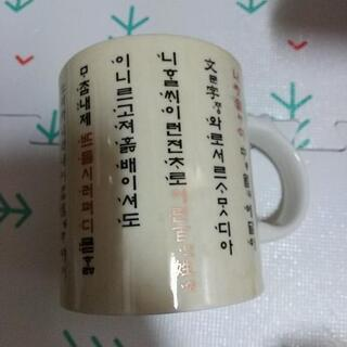 【未使用】スタバ 韓国 限定 カップ