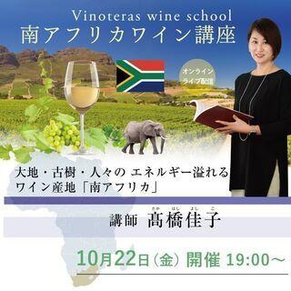 【2021/10/22(金)開催】南アフリカワイン講座