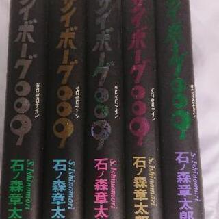 マンガ ワイド版 【サイボーグ009】5冊 石ノ森章太郎 先生