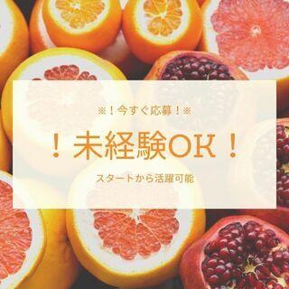 即日勤務OK◎高月収36万円可!未経験大歓迎の加工作業スタッフ/...