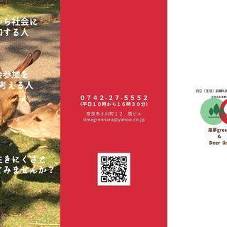 奈良市の障がい福祉サービスでの利用メンバー募集です