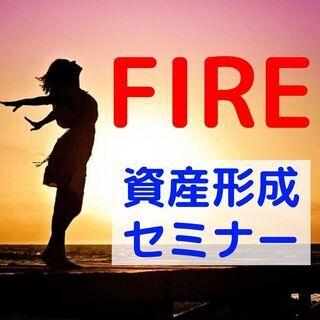 ✨FIREの実現✨30代でやっておくべき資産形成とは❓【資産形成...
