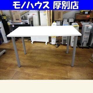 会議用 テーブル 幅120×奥60×高70,5㎝ ミーティング ...