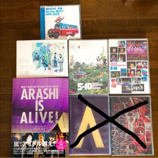 嵐 ARASHI CD DVD  写真集セット