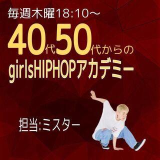 ★大人気★【50歳以上限定】ガールズヒップホップ