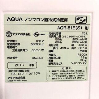 札幌近郊 送料無料 AQUA アクア 1ドア ノンフロン直冷式冷蔵庫 AQR-81E(S) 2016年製 75L  - 家電