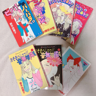 鈴木由美子 コミックス 7冊