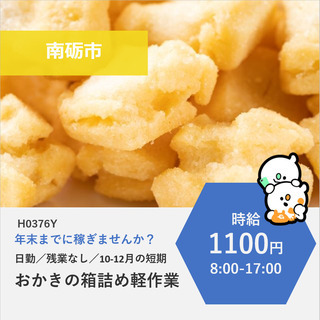 【南砺市】時給1100円・10-12月の短期・おかきのギフト箱詰...