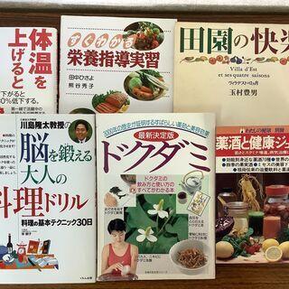 SZK210827-13 19冊セット 健康料理本シリーズ